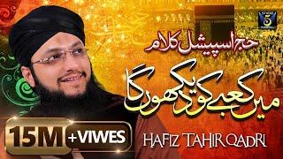 Hafiz Tahir Qadri New Hajj Kalam - Main Kabe Ko Daikhu Ga - R&R by Studio5 width=