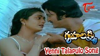 Gruhalakshmi Movie Songs | Yenni Talapulo Song | Mohan Babu, Bhanupriya width=