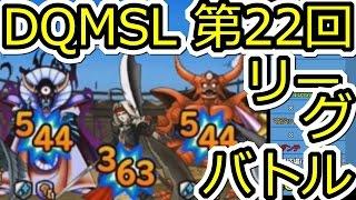 DQMSLチャンピオンロードに挑戦!! 第22回闘技場リーグバトル