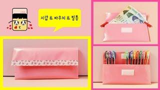 getlinkyoutube.com-[만들기] 지갑&파우치&필통 만들기 ★더기꾸울★ (설참)