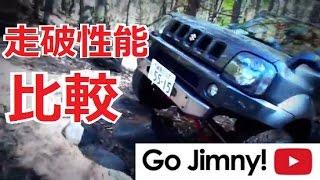 getlinkyoutube.com-ジムニー北杜キャンプ アピオ仕様 VS RV4ワイルドグース仕様