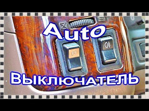 ? Замена и ремонт выключателя (кнопки), противотуманных фар. Mitsubishi Pajero Sport, light button.