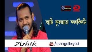 Ami Kulhara kolonkini I আমি কুলহারা কলঙ্কিনি I Ashik I Bangla Folk Song