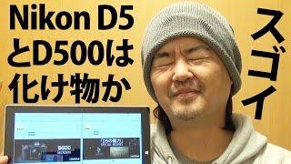 getlinkyoutube.com-【雑談】ニコンのデジカメ新型機はバケモノか!Nikon D5 / D500 最高ISO感度3280000相当、最大200コマ高速連続撮影【放談】