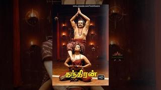 getlinkyoutube.com-Tamil Cinema   Thanthiran   தந்திரன்   Full length Tamil Movie [HD]