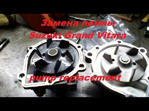 Замена помпы Сузуки Гранд Витара Replacement pump cooling Suzuki Grand Vitara