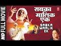Sabka Malik Ek Hindi Movie