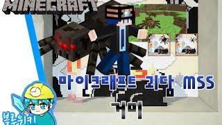 getlinkyoutube.com-[블루위키] 1.5미터의 거대한 거미 괴담! 마인크래프트 괴담 MSS (Minecraft Strange Story)