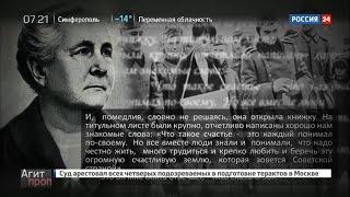 "getlinkyoutube.com-АГИТАЦИЯ И ПРОПАГАНДА - ""АгитПроп"" (17.12.2016)"