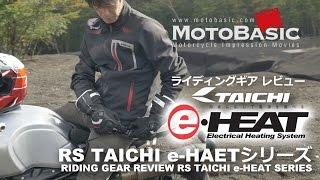 getlinkyoutube.com-RSタイチ e-HEATシリーズ(電熱ウェア・グローブ)バイク用品レビュー RS TAICHI e-HEAT SERIES HEATING WEAR TEST (With BMW R nineT)