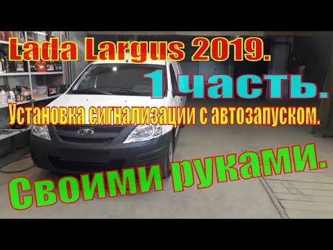 Lada Largus 2019. 1 часть. Установка сигнализации с автозапуском. Своими руками.