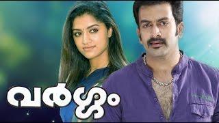 getlinkyoutube.com-Vargam Malayalam Full Movie 2006 | Prithviraj Sukumaran | Latest Malayalam Movie Online