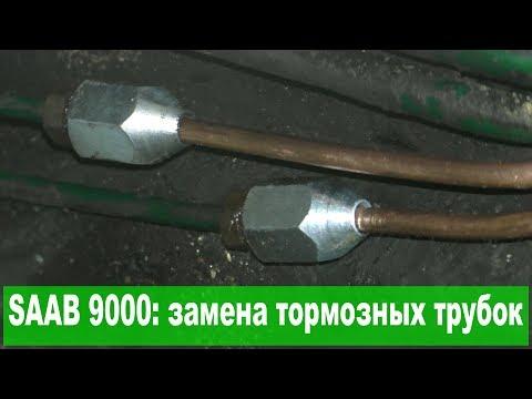 SAAB 9000: замена тормозных трубок