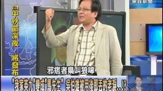 getlinkyoutube.com-「將軍抽車」後的詭異棋局 馬英九砌牆再戰「中秋變」!?1020918-1