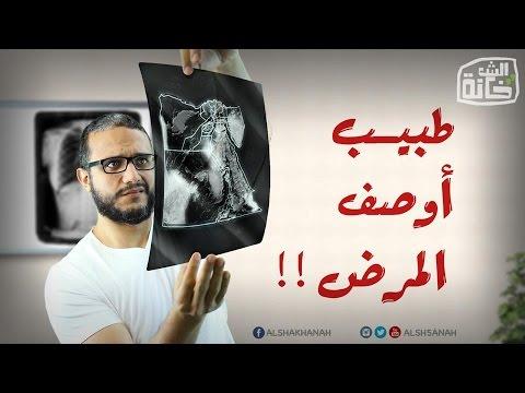 ألش خانة | طبيب أوصف المرض