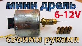 getlinkyoutube.com-мини дрель своими руками How to make Mini Drill