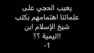 getlinkyoutube.com-يعيب الحجي على علمائنا اهتمامهم بكتب شيخ الإسلام ابن تيمية ؟؟!! - 1