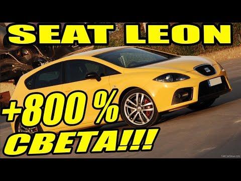 Seat Leon установка билинз улучшение ближнего света фар vag