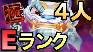getlinkyoutube.com-妖怪ウォッチバスターズ 赤猫団#46 Eランク4人で極白古魔を撃破!
