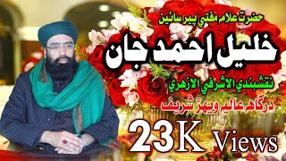 Hazrat Kibla Sain Khalil Ahmed Jan (Melad Mustafa)
