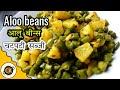 Green Beans & Potato Aloo Faliyan Sabzi Recipe by Chawlas-Kitchen.com