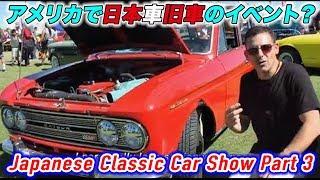 getlinkyoutube.com-日本車旧車集会 カリフォルニア ロングビーチ パート3Japanese Classic Car Show Part 3