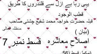 Khuwaja Muhammad Shafi Chishti Islah e Muaashrah 7