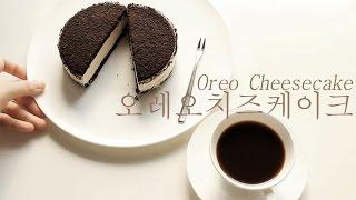 getlinkyoutube.com-노오븐디저트 오레오 치즈케이크 먹방 만들기♥Oreo Cheesecake no bake recipe チーズケーキ