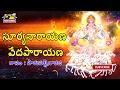 Suryanarayana Vedaparayana || Lord Suryanarayana || Musichouse27