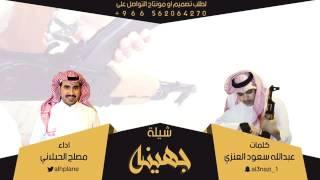 getlinkyoutube.com-شيلة جهينه  مهداه من شاعر  عبدالله الصقري العنزي اداء مصلح الحبلاني #طرب