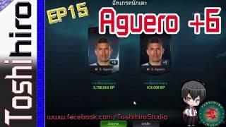 getlinkyoutube.com-Ep15 บวก6 Aguero - Fifa online3 by Toshihiro