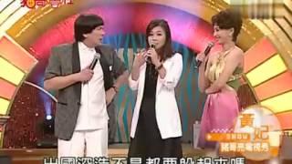 getlinkyoutube.com-猪哥會社20090926-張宇.陳昇.黄品源&黄妃&王夢麟&遙遙