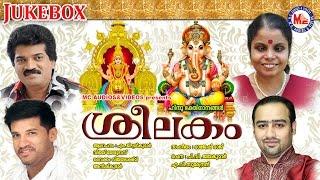 getlinkyoutube.com-ശ്രീലകം   SREELAKAM   Hindu Devotional Songs Malayalam   AudioJukebox   M.G.Sreekumar