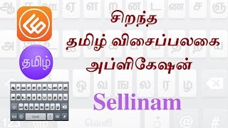 Best tamil keyboard for android
