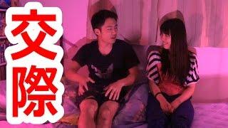 getlinkyoutube.com-【告白】 ピンクの部屋でいとこの女の子と付き合えるか!?