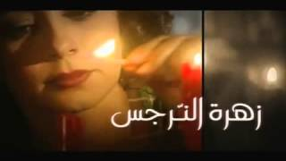 getlinkyoutube.com-الفنانة كاريس بشار من مسلسل زهرة النرجس وأغنية هالوردة دبلت بكير
