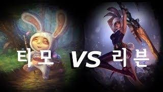 getlinkyoutube.com-[1대1 시청자경기] 6경기 티모 vs 리븐 과연 승자는?