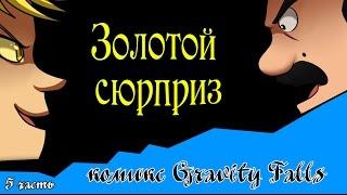 getlinkyoutube.com-Золотой сюрприз (комикс Gravity Falls 5 часть)