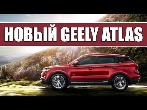 ОБНОВЛЕННЫЙ GEELY ATLAS/В Беларуси появился турбированный Джили Атлас.