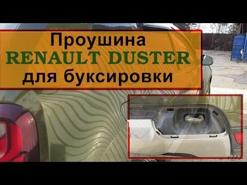 Как снять ЗАГЛУШКУ буксировочной проушины на Рено Дастер Рестайлинг
