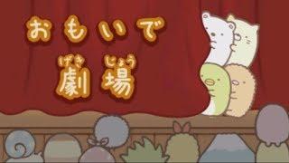 getlinkyoutube.com-3DS【すみっコぐらし おみせはじめるんです】おもいで劇場 全話  角落生物的生活