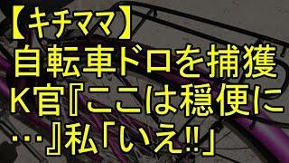 getlinkyoutube.com-【キチママ】自転車ドロを捕獲!K官『ここは穏便に…』私「いえ!!」