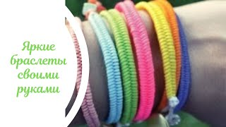 getlinkyoutube.com-Яркие браслеты своими руками