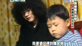 getlinkyoutube.com-【台灣大搜索】外雙溪水難  跳樓壓死賣粽~2/3