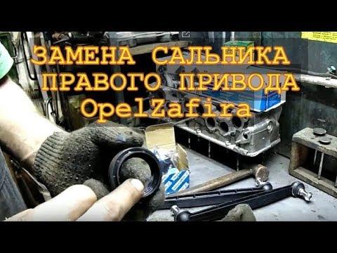 Opel Zafira Замена сальника привода правого Авторемонт