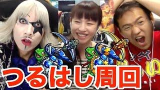【モンスト】「好敵手の集いし祭事」を周回!with ゴー☆ジャス