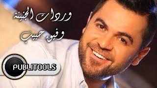 getlinkyoutube.com-وفيق حبيب - وردات الجنينة / Wafeek Habib Wardat Aljnayneh