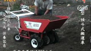 getlinkyoutube.com-750型-搬運車,YKM,元凱小牛,搬運車,工程,傾斗單輪,Farm wagon,farm truck,dump truck,construction carrier