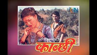 getlinkyoutube.com-Kanchhi Hai Kanchhi by Prakash Shrestha, Bimala Rai | Karaoke with Lyrics