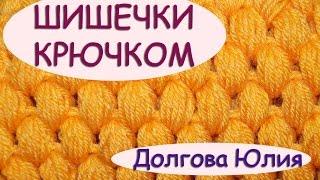getlinkyoutube.com-Схема крючком. Вязание узора с шишечками / пупырки  ////  crochet patterns. Knitting pattern